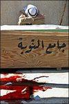 Samarra_blast